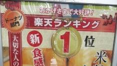 1位の美味しさ〜神戸べいくろーる〜
