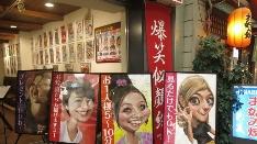 今年は似顔絵年賀状!?〜カリカチュア・ジャパン〜