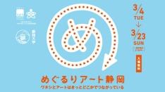 めぐるりアート静岡は市内6会場で開催中♪
