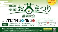 全国お茶まつり & 静岡市お茶まつり【案内編】