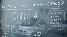 ほっこりしたお気に入りが見つかるokiniiri展(^^)